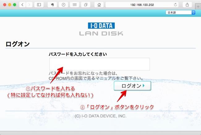 IOデータHDL2-AシリーズRaid0削除02