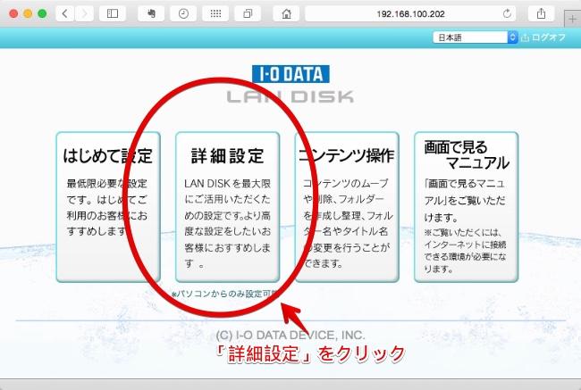 IOデータHDL2-AシリーズRaid0削除03