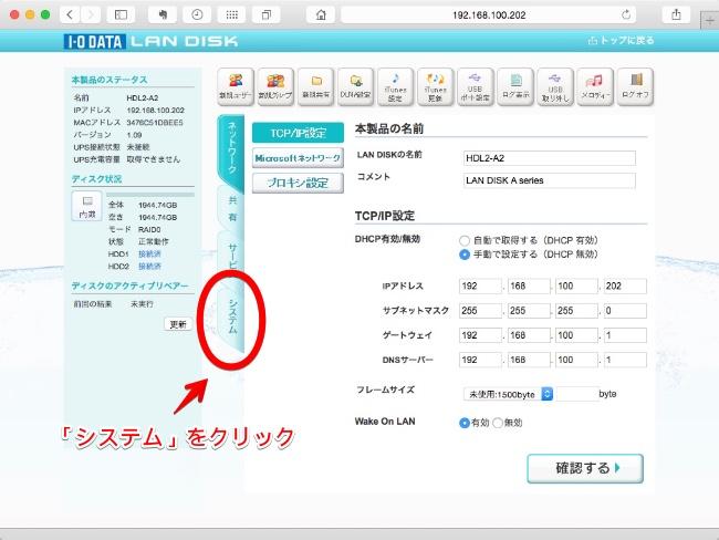 IOデータHDL2-AシリーズRaid0削除04