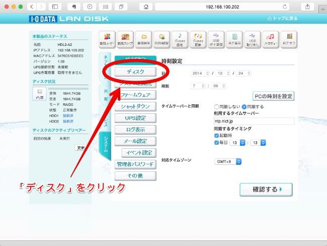 IOデータHDL2-AシリーズRaid0削除05