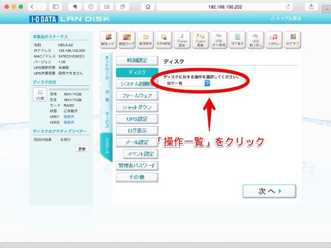 IOデータHDL2-AシリーズRaid0削除06