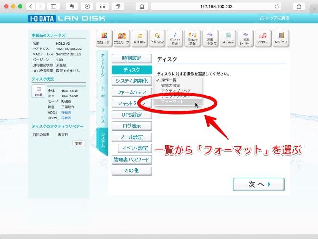IOデータHDL2-AシリーズRaid0削除07