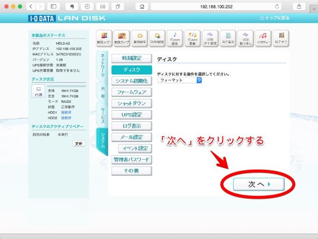 IOデータHDL2-AシリーズRaid0削除08
