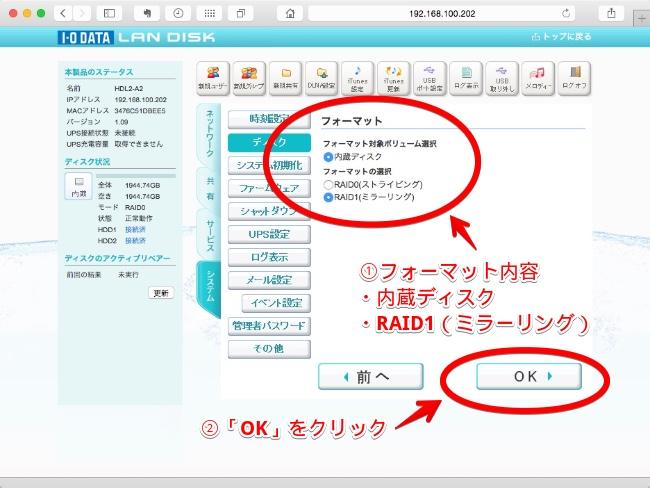 IOデータHDL2-AシリーズRaid0削除09