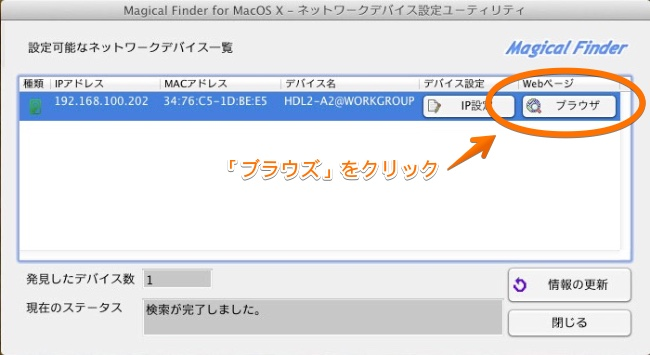 IOデータHDL2-AシリーズRaid0削除01の追加