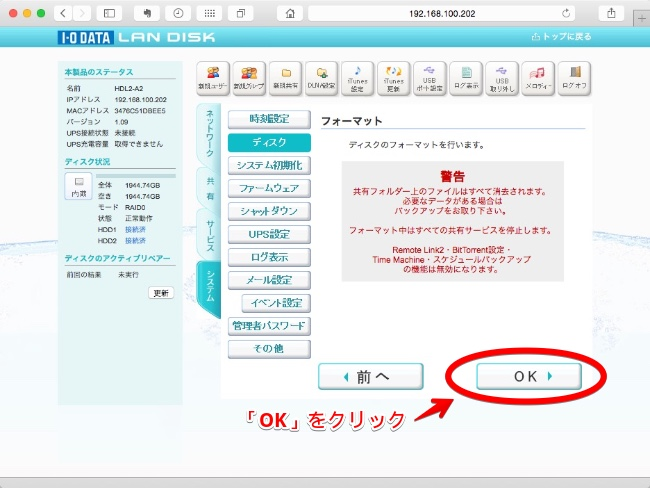 IOデータHDL2-AシリーズRaid0削除10