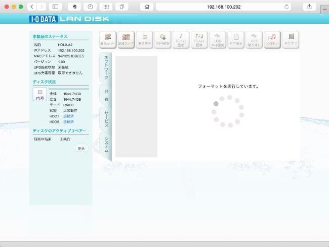 IOデータHDL2-AシリーズRaid0削除11
