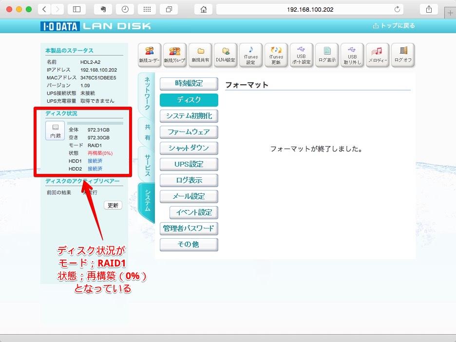 IOデータHDL2-AシリーズRaid0削除13