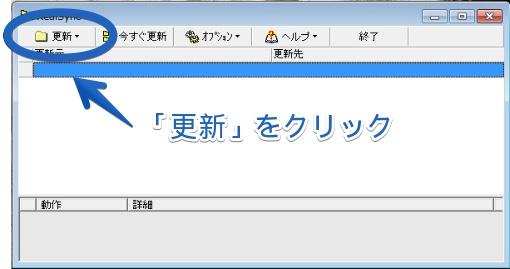 バックアップソフトRealSyncの使い方パート2の04