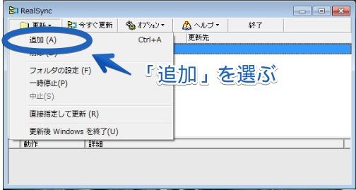 バックアップソフトRealSyncの使い方パート2の05