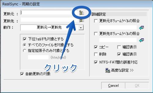 バックアップソフトRealSyncの使い方パート2の06