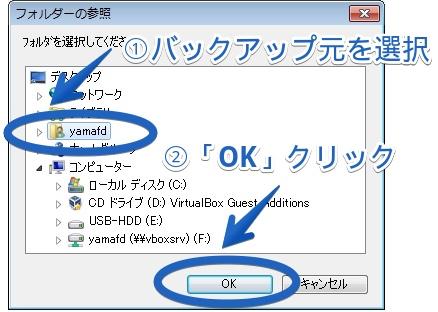 バックアップソフトRealSyncの使い方パート2の07