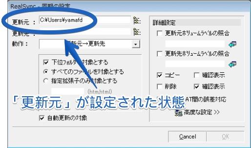バックアップソフトRealSyncの使い方パート2の08