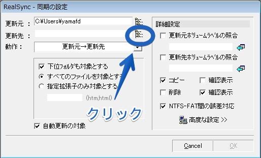 バックアップソフトRealSyncの使い方パート2の09