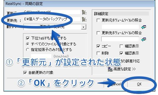 バックアップソフトRealSyncの使い方パート2の12
