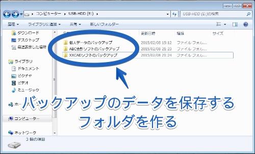バックアップソフトRealSyncの使い方パート3の03