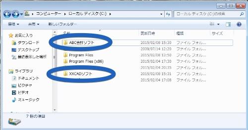 バックアップソフトRealSyncの使い方パート3の04