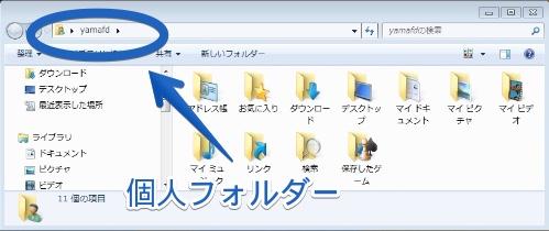 バックアップソフトRealSyncの使い方パート3の05