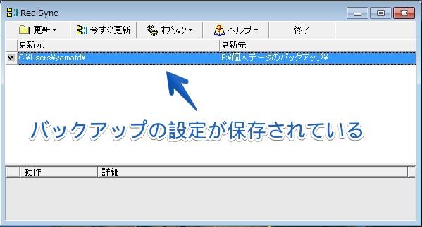 バックアップソフトRealSyncの使い方パート3の06