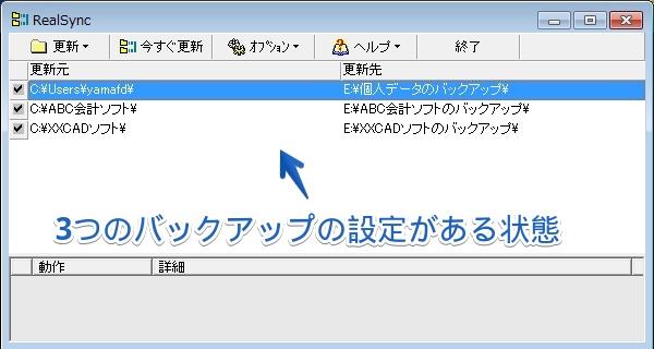 バックアップソフトRealSyncの使い方パート3の07