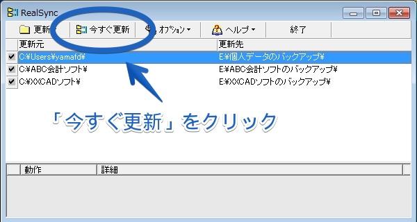 バックアップソフトRealSyncの使い方パート3の08