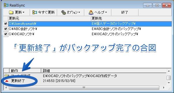バックアップソフトRealSyncの使い方パート3の10