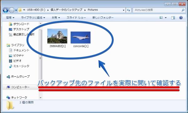 バックアップソフトRealSyncの使い方パート3の11