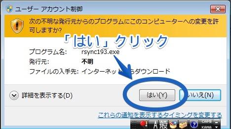 バックアップソフトRealSyncの使い方09