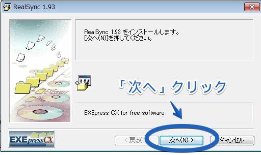 バックアップソフトRealSyncの使い方10