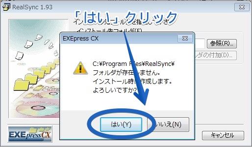 バックアップソフトRealSyncの使い方12