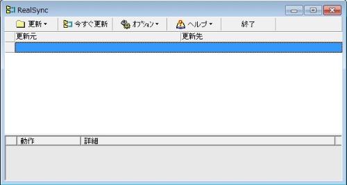 バックアップソフトRealSyncの使い方15