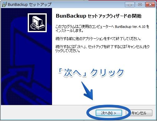 BunBackup1@06