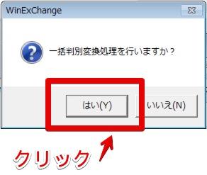UseWinExChange09