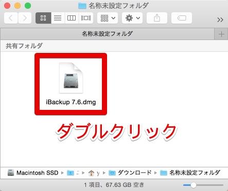 iBackup02