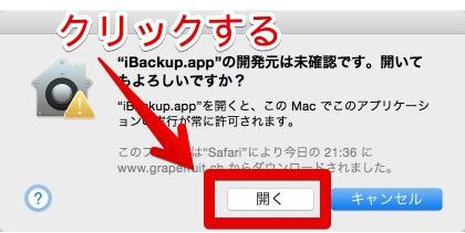 iBackup08