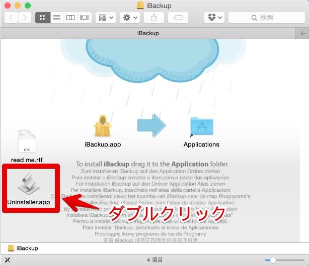 iBackup1x01
