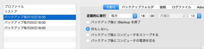 iBackup516