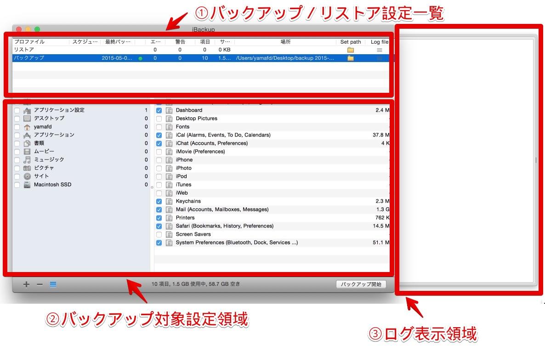 iBackupChap204