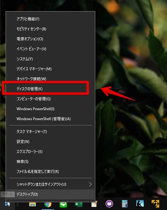 Windows 10のスタートボタンの右クリックメニュー