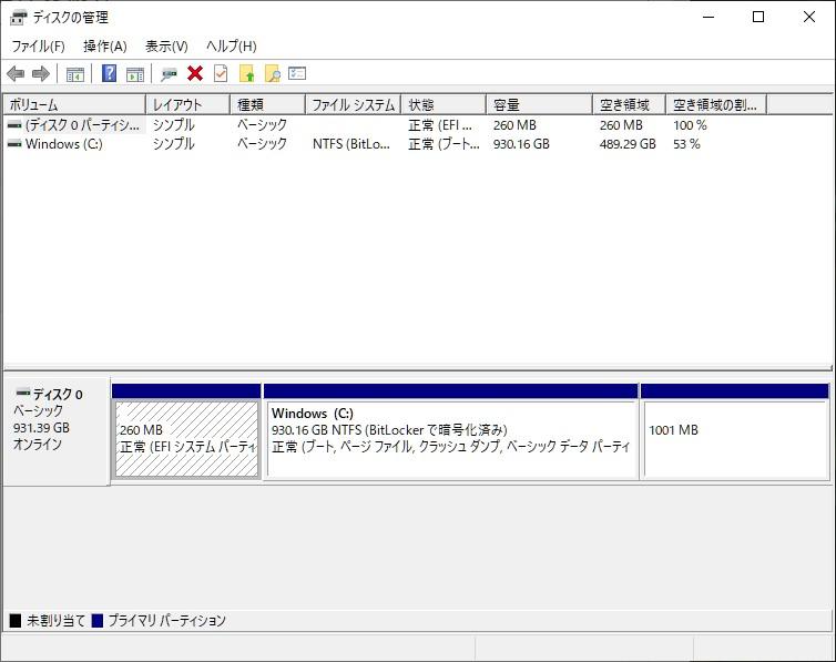 Windows 10の「ディスクの管理」