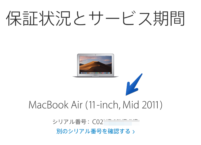 Macも「モデル名」が判明