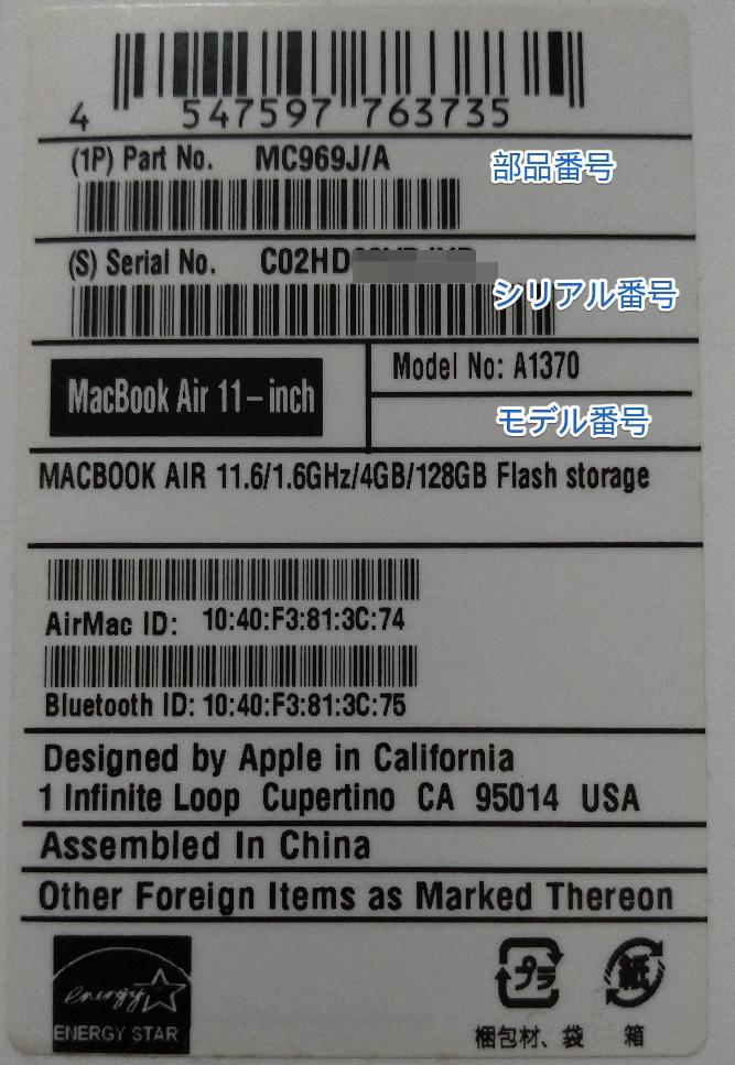 Macの梱包箱のラベル