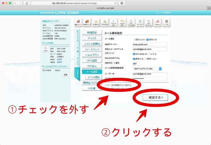 LandiskMail11