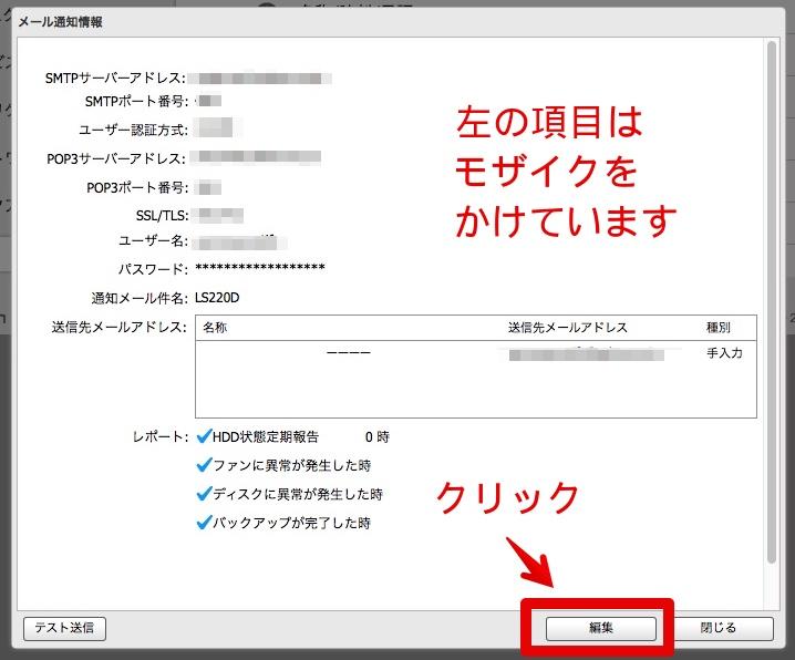 LinkstationMail08
