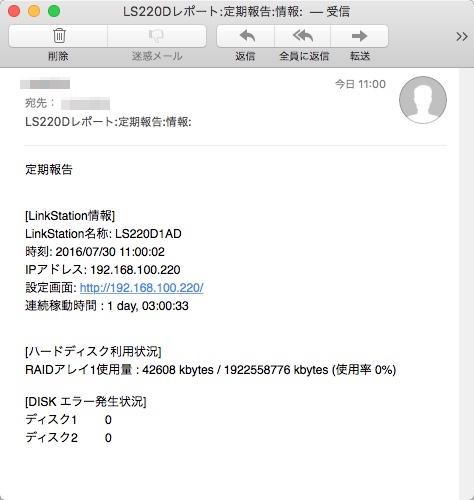 LinkstationMail09