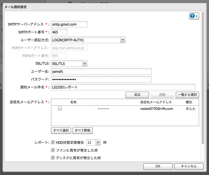 LinkstationMail13