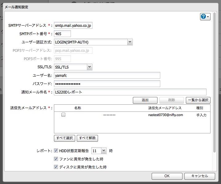 LinkstationMail14