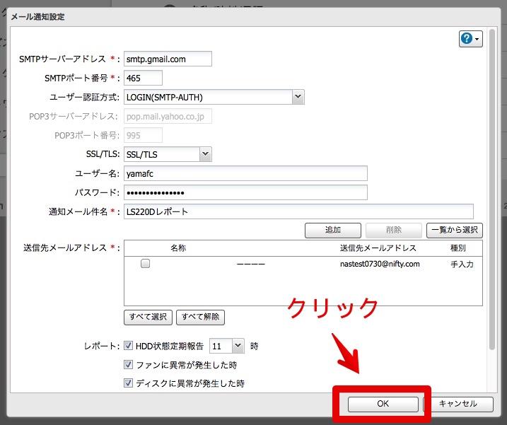 LinkstationMail15