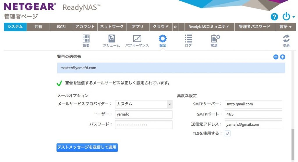 ReadyNAS516Mail01