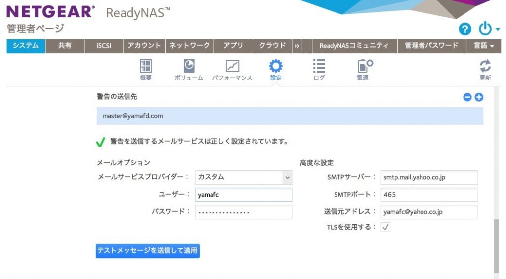 ReadyNAS516Mail02